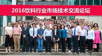曾理事长和华南农业大学李斌教授主持.来自中国发酵工业研究院的涂