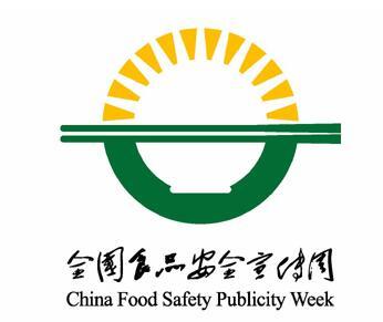 标志设计图关于碗筷-食品安全宣传周标识-全国食品安全宣传周 做一枚 吃货 不容易